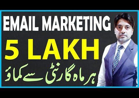 Email Marketing se 5 Lakh Per Month Earn Kro