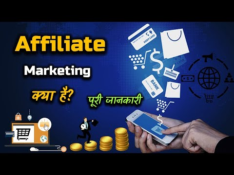 What is Affiliate Marketing With Full Information? – [Hindi] – Quick Support