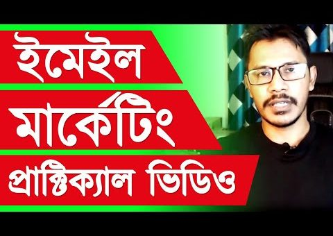 Email Marketing Bangla Tutorial: How to Use Autoresponder (Email Automation)